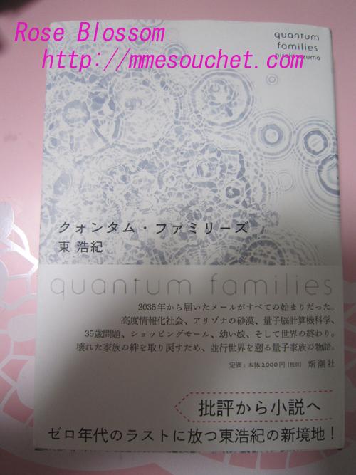 azumabook20100527.jpg