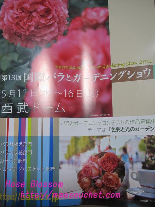 barashow20110115.jpg