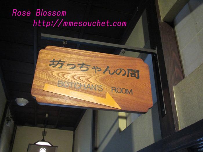 bochannoma20110403.jpg