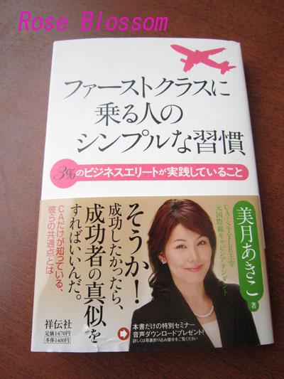 book20100409.jpg