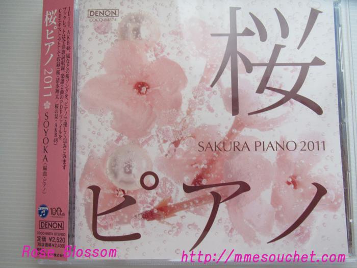 cd20110204.jpg