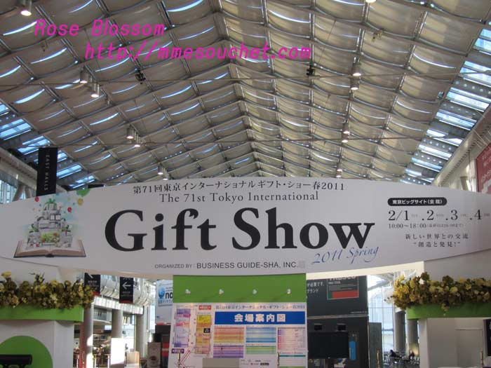 giftshow20110201.jpg