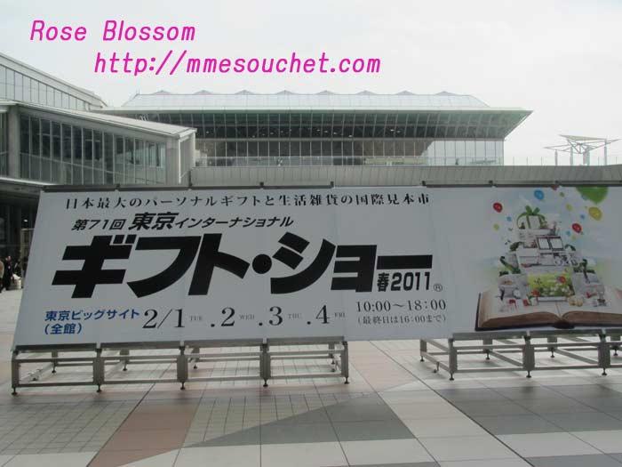 giftshow20110202.jpg
