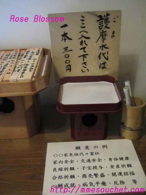 gomaki20110310.jpg