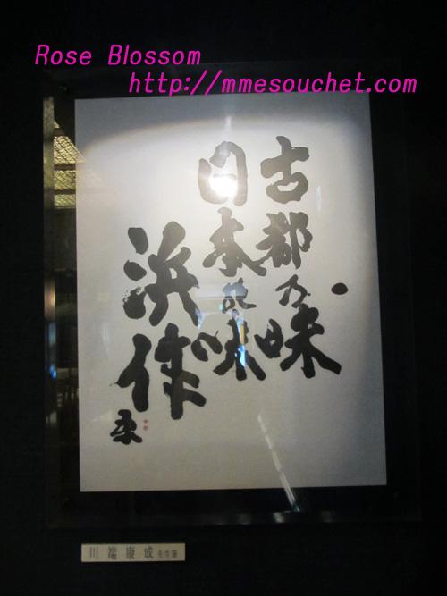 hamasaku20110307.jpg
