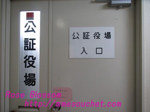 kousyouyakuba20110406.jpg