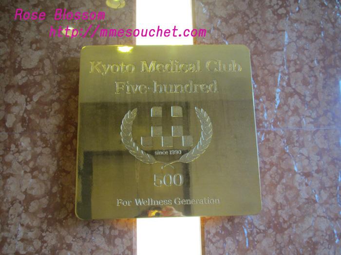 medeicalclub20110307.jpg