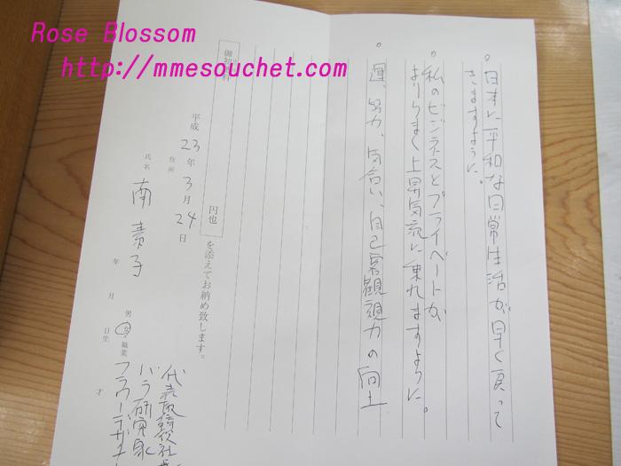 onegai20110324.jpg