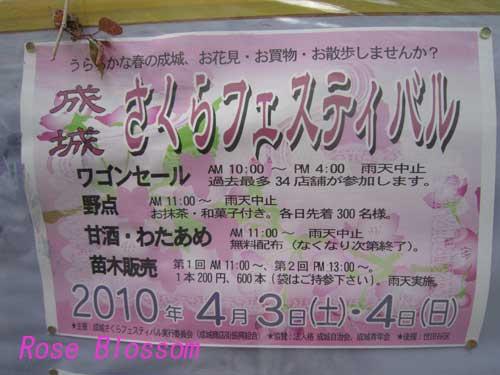 sakuraposter20100326.jpg