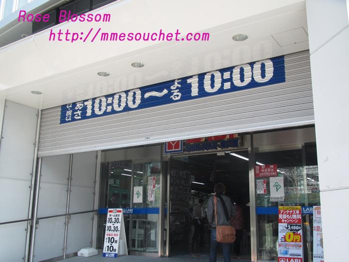 shop201103161.jpg