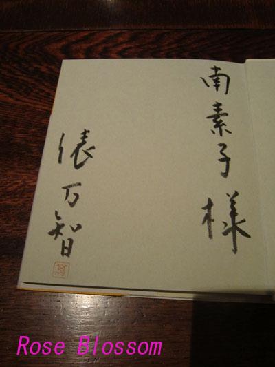 signbook20100417.jpg