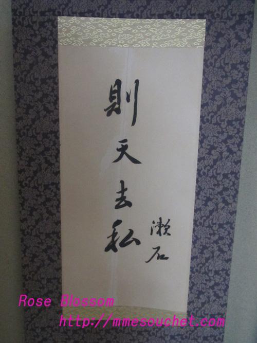 soseki20110403.jpg