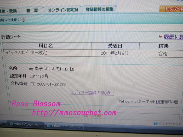 success20110208.jpg