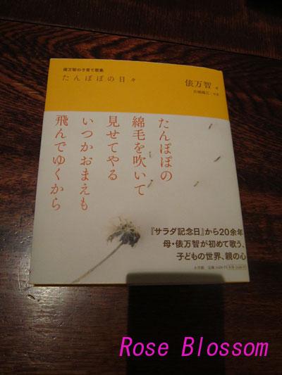 tawarabook20100417.jpg