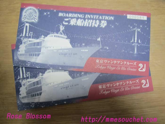 ticket20110201.jpg