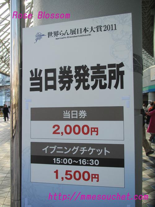 ticket20110222.jpg