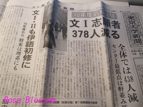 tokyosinbun20100308.jpg