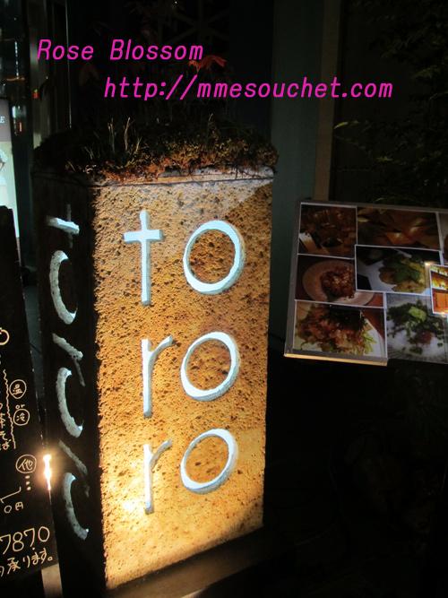 tororo20110125.jpg