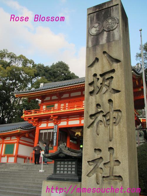 yasaka20110312.jpg