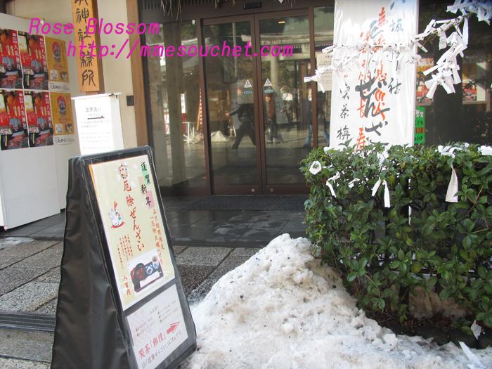 zenzaiboard20110102.jpg