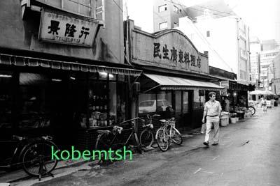 南京町昭和55年L