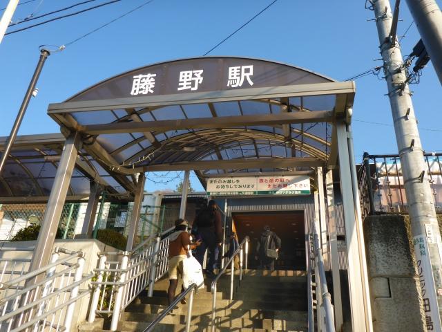 2藤野駅0820
