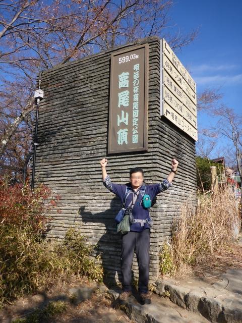 7高尾山山頂0952