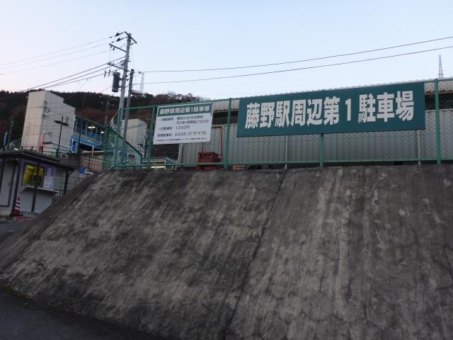 32藤野駅到着1622