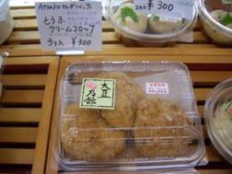 ★豆腐のクリームコロッケ