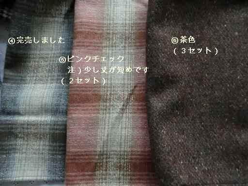 巻きスカート (4)