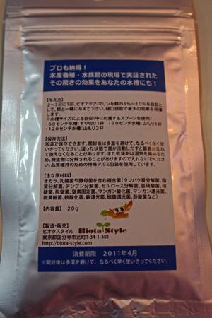 BioAQUAパッケージ2