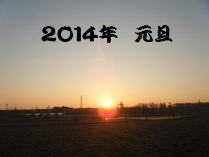 2014.1.3 1