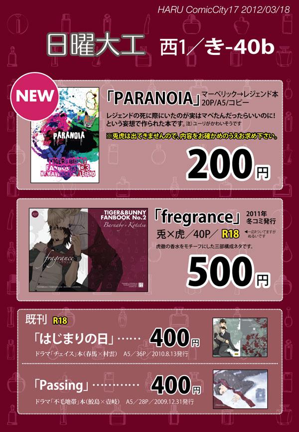 20120318お品書き
