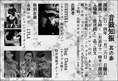 1/26(sun) @立川 あちゃ  「音鼓知振 其の参」
