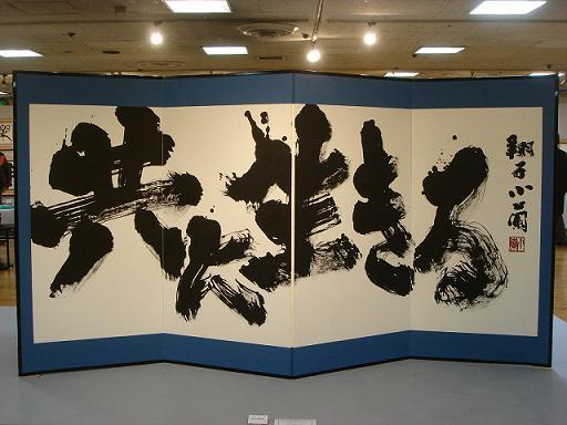 11 2 26金澤翔子 書展