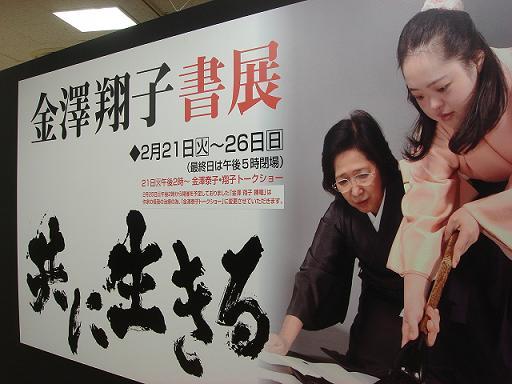 11 2 金澤翔子 書展3