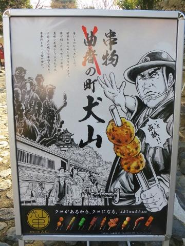 犬山城は国宝です