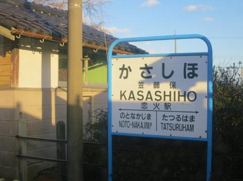 のと鉄道かさしほ駅