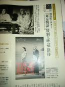 東京物語サライblog