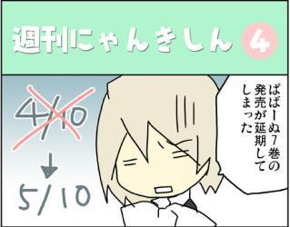 週刊にゃんきしん43