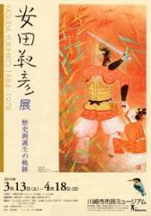 安田靫彦展ポスター
