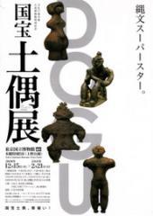 国宝土偶展1
