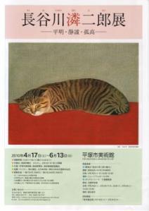 長谷川りん二郎展ポスター