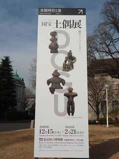 国宝土偶展2