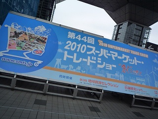 スーパーマーケット・トレードショー100210-1