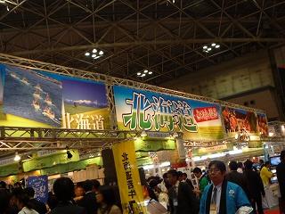 スーパーマーケットトレードショー100210-2