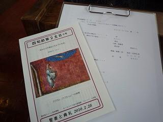 四旬節講話100228