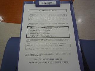 MRI検査100317