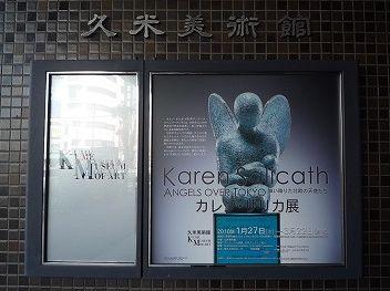 久米美術館1