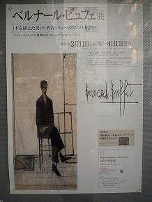 ビュフェ展ポスター2
